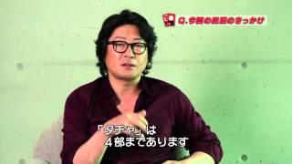 公式HP: http://tazza2.jp/ 公式Twitter: @tazza2.jp 映画『タチャ-神の手-』インタビュー⑥:アグィ編 ©2014 LOTTE ENTERTAINMENT All Rights Reserved.
