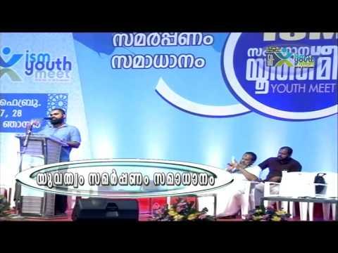 ISM YOUTH MEET  | ആദർശ സമ്മേളനം |മുസ്തഫാ തൻവീർ