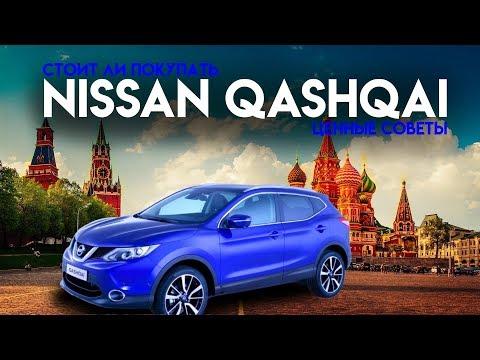 Стоит ли покупать Nissan Qashqai Ценные советы