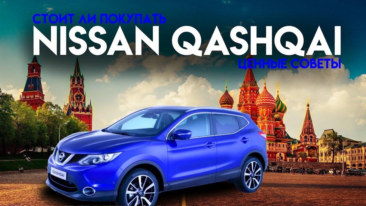 nissan qashqai+2, 2010 советы при покупке б/у