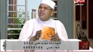 داعية إسلامي لـ متصل: «الشيطان حسدك».. (فيديو)