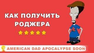 Как получить ⭐⭐⭐⭐⭐ Роджера  American Dad Apocalypse Soon