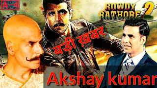 akshay kumar new upcoming movie soon 2018 | latest big news about akshay kumar movie | akshay kumar