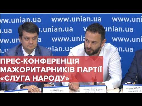 Прес-конференція Дмитра Разумкова