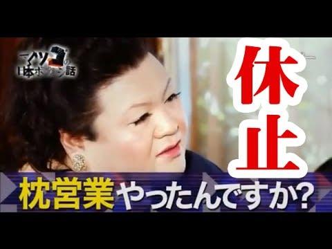 マツコの日本ボカシ話」番組終了...