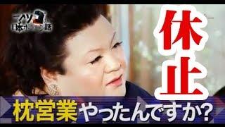 「マツコの日本ボカシ話」番組終了決定 初回が最終回に