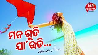 Mana Gudi Jaa Udi    Romantic Poems by Arun Mantri    91.9 Sarthak FM