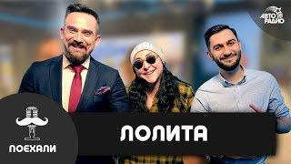 ЛОЛИТА: выборы на Украине, концерты под фанеру, борьба с ТСЖ