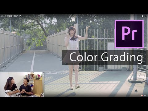 Color Grading วีดีโอ ปรับสีโทนญี่ปุ่น [Premiere Pro] - วันที่ 08 Jun 2017