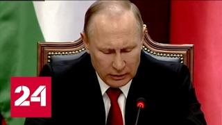 Путин и президент Таджикистана сделали заявление для прессы по итогам переговоров. Полное видео