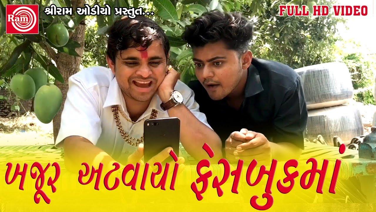 ખજૂર અટવાયો ફેસબુક માં-Jigli Khajur New Comedy Video-gujarati comedy-Ram Audio