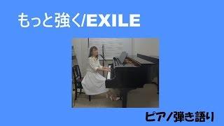 映画「THE LAST MESSAGE 海猿 」の主題歌をピアノ弾き語りしてみました...