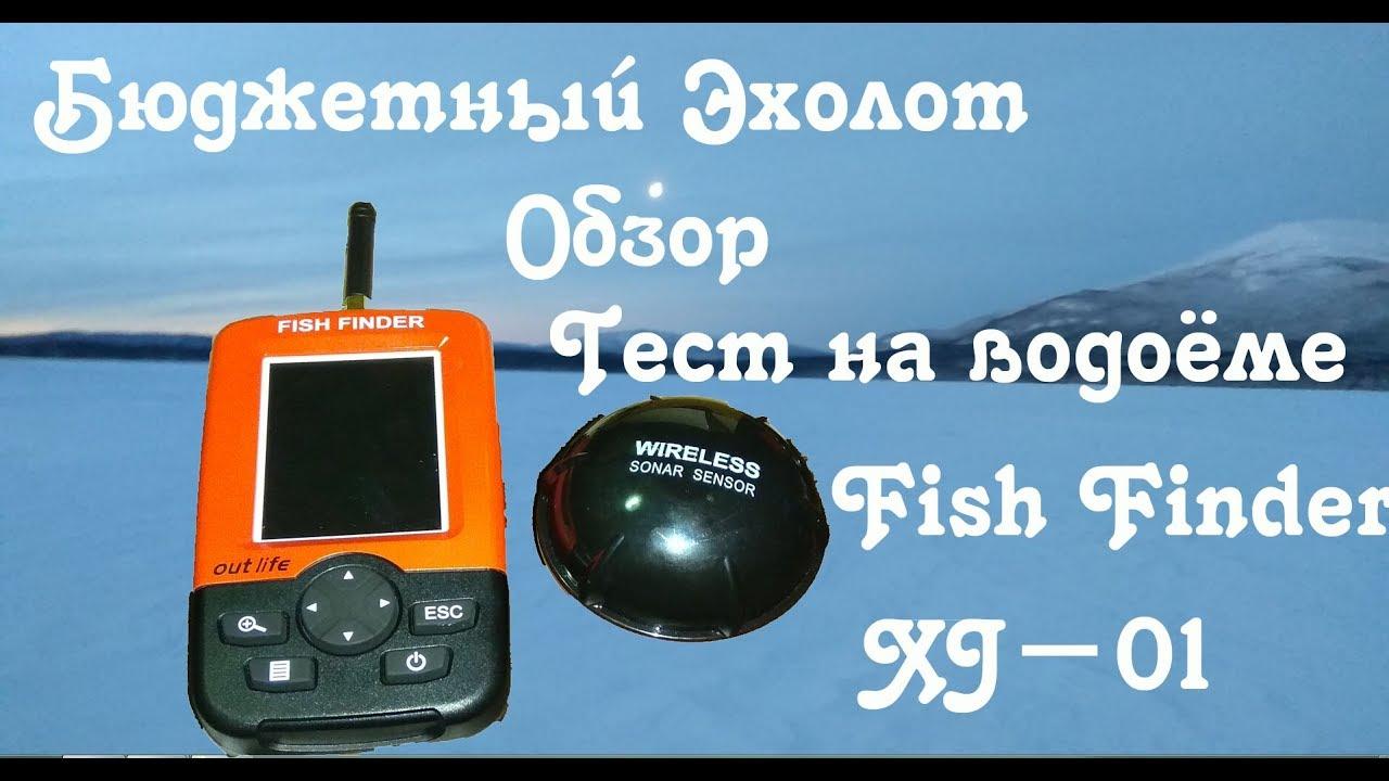 fish finder xj-01 инструкция