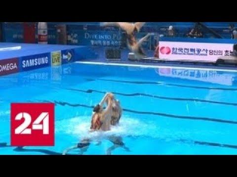 Российские синхронистки завоевали золото чемпионата мира в произвольной программе - Россия 24