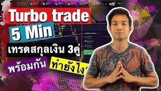 เทรดตลาดสดกับ Trader ไมท์   Binary option & Forex trading Live session