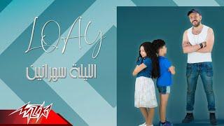 Loay - El Leila Sahraneen   Lyrics Video - 2019   لؤي - الليلة سهرانين
