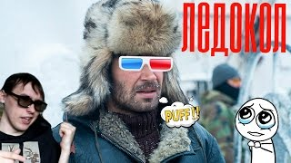 Ледокол обзор фильма #Ледокол2016!?