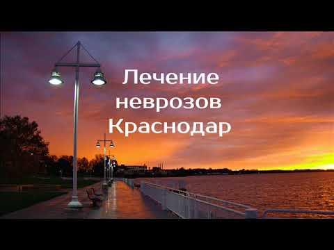 Лечение неврозов Краснодар | психотерапевт Александр Кузьмичев