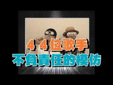 Oh!特爽 - 44位歌手不負責任的模仿