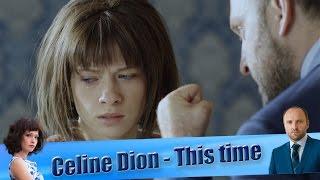 Celine Dion - This time (Клип к сериалу Забудь и вспомни 2016)