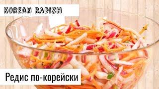 Редис по-корейски - пряный салат для любителей остренького