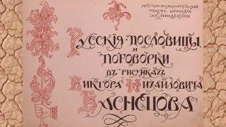 Русские пословицы и поговорки в рисунках. Часть 2
