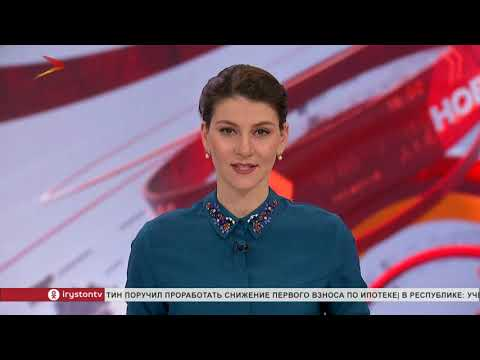 Новости Осетии | 6 марта 2020