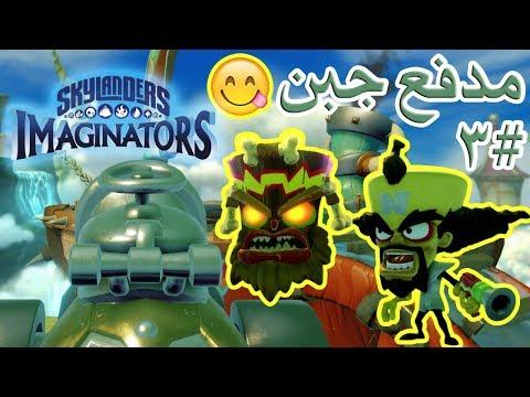 تختيم سكاي لاندرز إيماجينيتورز (كراش وكورتيكس) #3 قذي�ة جبناوية 🧀   Skylanders Imaginators