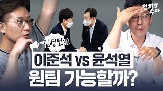 이준석 vs 윤석열 둘은 원팀이 가능할까? [정치왓수다…