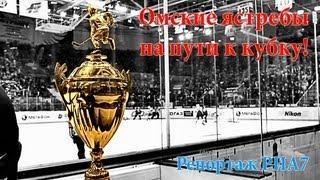 Омские ястребы на пути к Кубку Харламова 2013