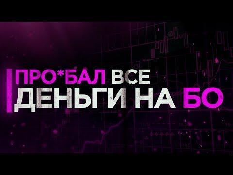 Слил 1 000 000 рублей по стратегии на бинарных опционах | трейдер | трейдинг