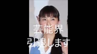 女優の江角マキコ(50)が23日、芸能界を引退する意向を明らかにし...