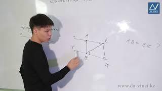 7 класс, 38 урок, Расстояние от точки до прямой. Расстояние между параллельными прямыми