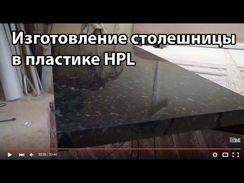 Изготовление глянцевой столешницы в пластике HPL