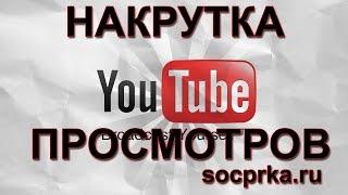 Накрутка просмотров на Youtube  YTMonster   Как самому раскрутить собственный канал Youtube в 2016
