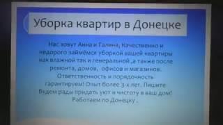 Уборка квартир в Донецке(Наша ссылка в группу вконтакте https://vk.com/club135452159, и подписывайтесь на наш канал, У нас уборка совсем Недорого!!!, 2016-12-16T15:51:39.000Z)