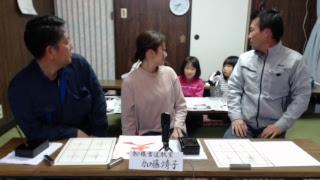 『加藤書道教室』第103回 加藤書道教室 加藤靖子さん やいたっぷるTVライブ配信 20190403