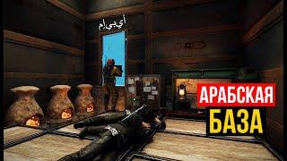 Обворовали клан Арабов без единого взрыва в RUST/РАСТ