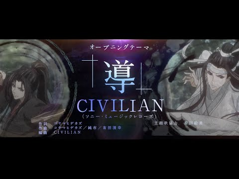 TVアニメ「魔道祖師」羨雲編オープニングムービー【CIVILIAN「導(しるべ)」】