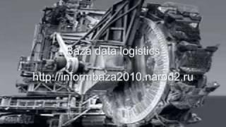 База данных Грузовладельцев и Транспортных компаний(, 2009-12-03T10:42:02.000Z)