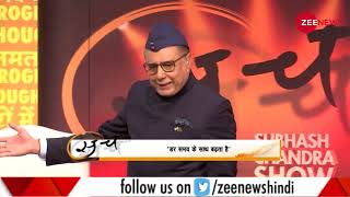 Subhash Chandra Show: 'Role of fear in our lives'