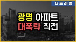 광명 아파트 - 대폭락 직전