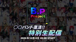 B.P Project ◯◯バンド復活!!特別生配信