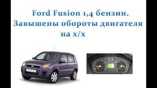 Ford Fusion, 1.4 бензин. Повышенные обороты двигателя на холостом ходу