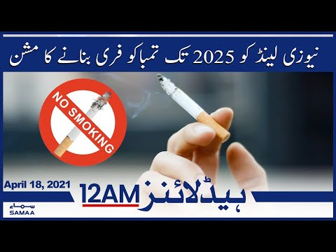 Samaa News Headlines 12am | Mission to make New Zealand tobacco free by 2025 | SAMAA TV