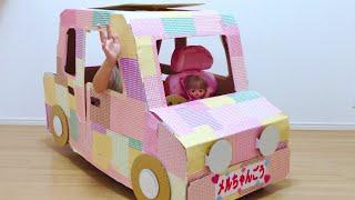 ダンボールの車づくり メルちゃん号 / Cardboard Car for Kids , Mell-chan Doll Car : DIY thumbnail