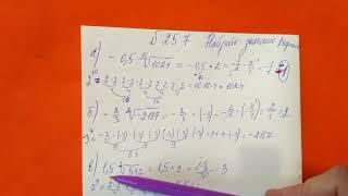 257 Алгебра 9 класс. Тема Корень n-й Степени примеры