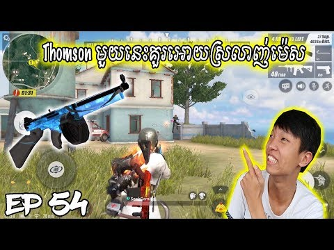 Thomson មួយនេះគួរអោយស្រលាញ់ម៉េស - Rules Of Survival 2018