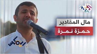 ريمكس مع حمزة نمرة | أغنية مال المقادير -  حمزة نمرة و Nour Project