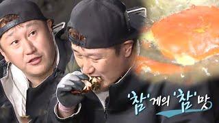 """""""맛있어!"""" 이대호, 선수촌 별미 '참게' 맛에 찐 감탄!ㅣ정글의 법칙(Jungle)ㅣSBS ENTER."""